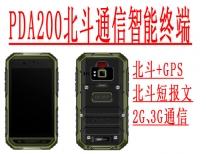 PDA200北斗通信智能终端北斗GPS双模定位具备北斗短报文手持终端