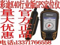 彩途K40 专业手持GPS