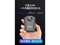 飞利浦(PHILIPS)VTR8101 便携音视频 执法记录仪 1080P高清星光夜视录像机 录音笔