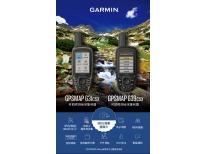 佳明GARMIN GPSMAP639CSX 北斗手持机