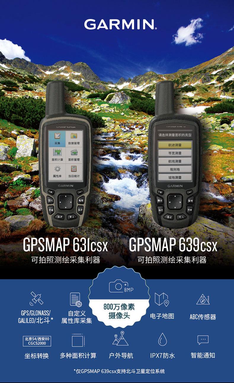 佳明GARMIN GPSMAP631CSX 手持GPS
